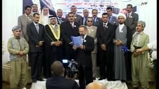 preview picture of video 'المؤتمر الثاني لتجمع الوحدة الوطنية العراقي 7-7-2012'