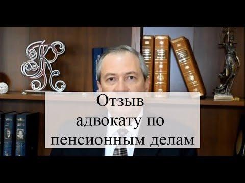 """Отзыв адвокату по пенсионным делам АБ """"Кацайлиди и партнеры"""""""