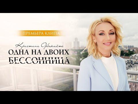 Кристина Орбакайте - Одна на двоих бессонница (Официальный клип)