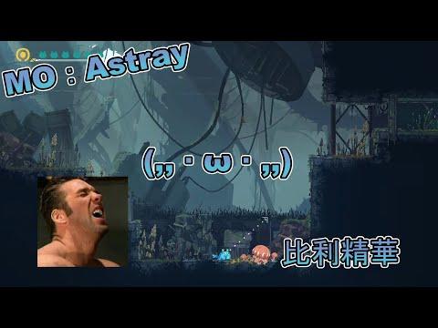 【比利精華】 MO:Astray