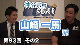 第93回① 山崎一馬氏:海に囲まれた日本で、漁業が栄えない理由