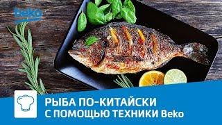 Рыба по-китайски на индукционной варочной панели Beko HII 68600 PTX