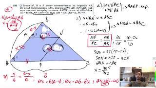 №555. Точки М, N и Р лежат соответственно на сторонах АВ, ВС и СА треугольника ABC, причем MN  AC,