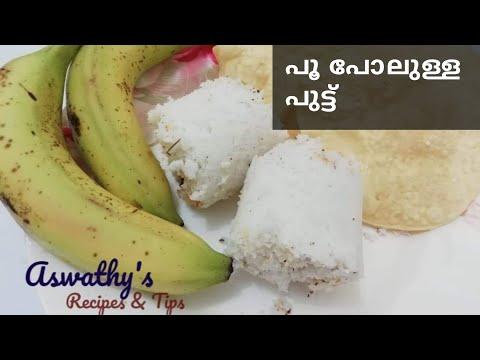 നല്ല സോഫ്റ്റ് പുട്ടിനു പിന്നിലെ രഹസ്യം | Soft Ari Puttu | Rice Puttu