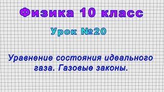 Физика 10 класс Урок 20 - Уравнение состояния идеального газа. Газовые законы.