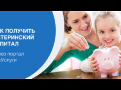 Как получить и распорядиться материнским капиталом через Госуслуги