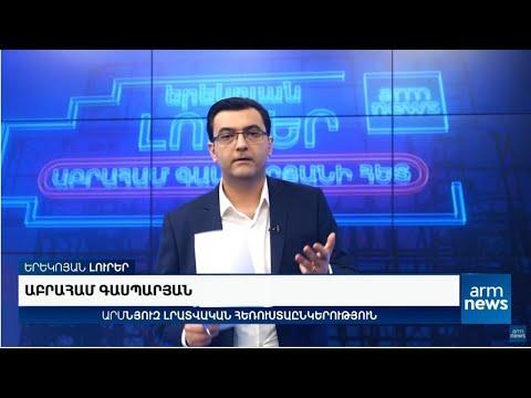 Երեկոյան լուրեր․ Ադրբեջանը չի կարող հավակնել հայաստանի տարածքին