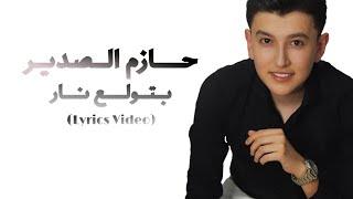 حازم الصدير - بتولع نار (كلمات) Hazem Al Saeer - Betwale Nar (Lyries)
