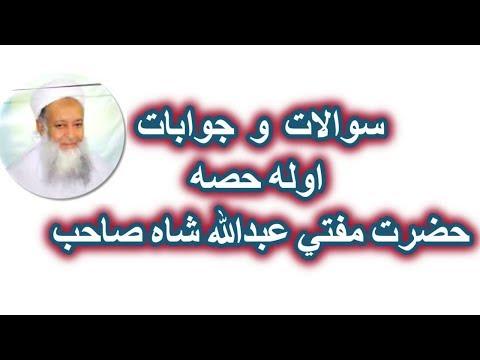 mufti abdullah shah sawal jawab | سوال و جواب  | مفتی عبداللہ شاہ | پشتو بیان | اولہ حصہ