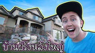 พาทัวร์บ้านหลังโคตรใหญ่ของ My Mate Nate ที่อเมริกา!!