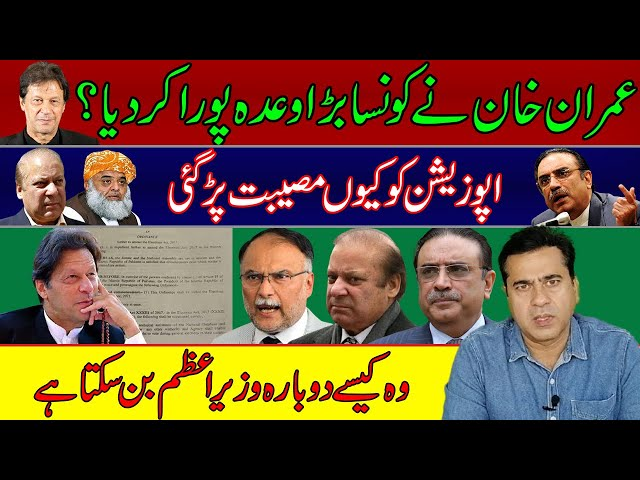 What big promise did Imran Khan fulfill? | Why did the opposition get in trouble? | Imran Khan