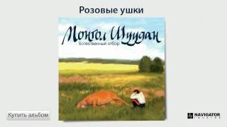 Монгол Шуудан - Розовые ушки (Аудио)