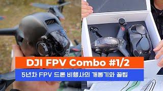DJI FPV Combo 야외 개봉기 1/2편 - 5년차 FPV 드론 비행사의 꿀팁 포함