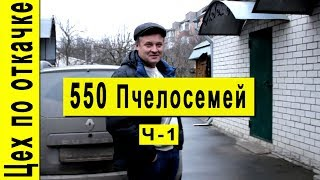 Промышленная пасека 550 пчелосемей Миргород , Сергей Величко, Цех по откачки мёда #1