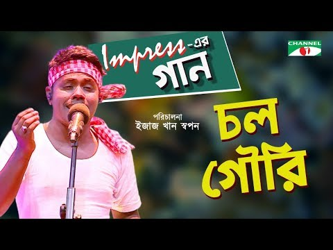 Chol Gouri | চল গৌরি | Impress -এর গান | Impress er Gaan | Shopon | Bangla Song | Channel i TV