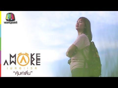 MAKE AWAKE คุ้มค่าตื่น | อ.เมือง จ.จันทบุรี | 27 ก.ค. 60 Full HD
