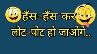 Funny Jokes ka khazana-चुटकुले हिन्दी में-Jokes in hindi-Funny videos-Chutkule comedy-हिन्दी जोक्स