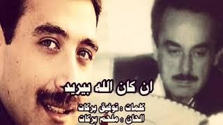 تحميل اغاني ان كان الله بيريد - ربيع الخولي الحان الموسيقار ملحم بركات MP3