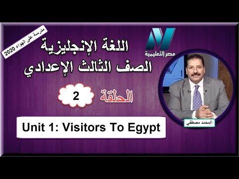 لغة إنجليزية الصف الثالث الاعدادي 2020 (ترم 1) الحلقة 2 - Unit 1: Visitors to egypt | مذكرات د/ احمد مصطفى  | English الصف الثالث الاعدادى الترم الاول | طالب اون لاين