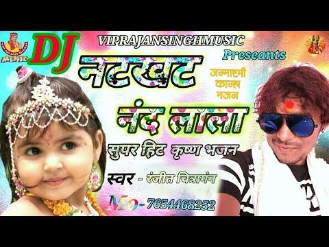 DJ Remix Bhojpuri Janmashtami Krishna bhajan song 2018