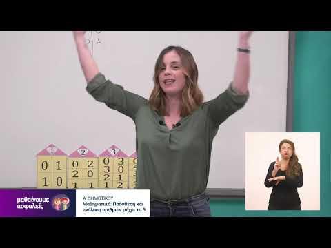 Μαθηματικά | Πρόσθεση και ανάλυση αριθμών μέχρι το 5 | Α' Δημοτικού Επ. 9