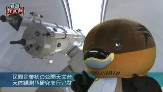 クイズ滋賀道 マニアッククイズ2「宇宙のびわ湖って?」 by 野洲のおっさん