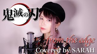【鬼滅の刃】FictionJunction feat. LiSA - from the edge (SARAH cover) / Kimetsu no Yaiba(TVsize)