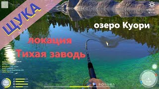 Русская рыбалка 4 - озеро Куори - Топвотеры на озере