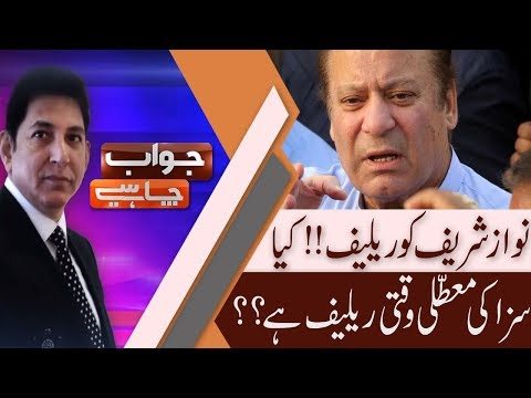 Jawab Chahye | Discussion on NAB role in Nawaz Sharif Case | 19 Sep 2018 | 92NewsHD