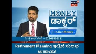 How to Plan for a Retirement - Retirement Planning Tips   Money Doctor Show on News18 Kannada   EP65