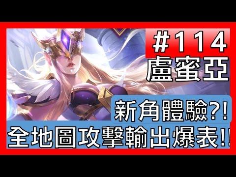 【傳說對決】新英雄 盧蜜亞!泰拉改名啦!全地圖攻擊輸出爆炸!