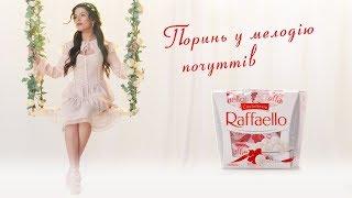 """Raffaello """"Поринь у мелодію почуттів"""" (feat. Христина Соловій)"""