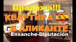 КВАРТИРА БИЗНЕС КЛАССА в АЛИКАНТЕ, 325 000 евро, Престижный Район  Недвижимость в Аликанте Spain