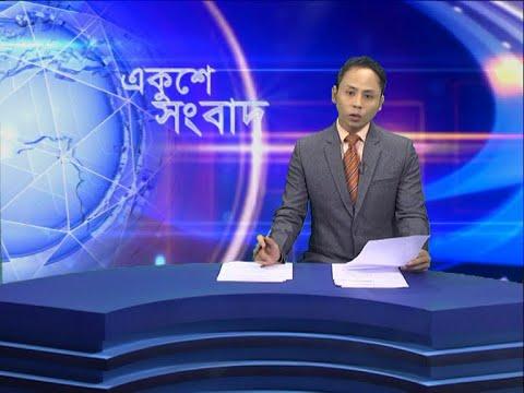 07 PM News || সন্ধ্যা ০৭টার একুশে সংবাদ || 28 July 2021 | ETV News