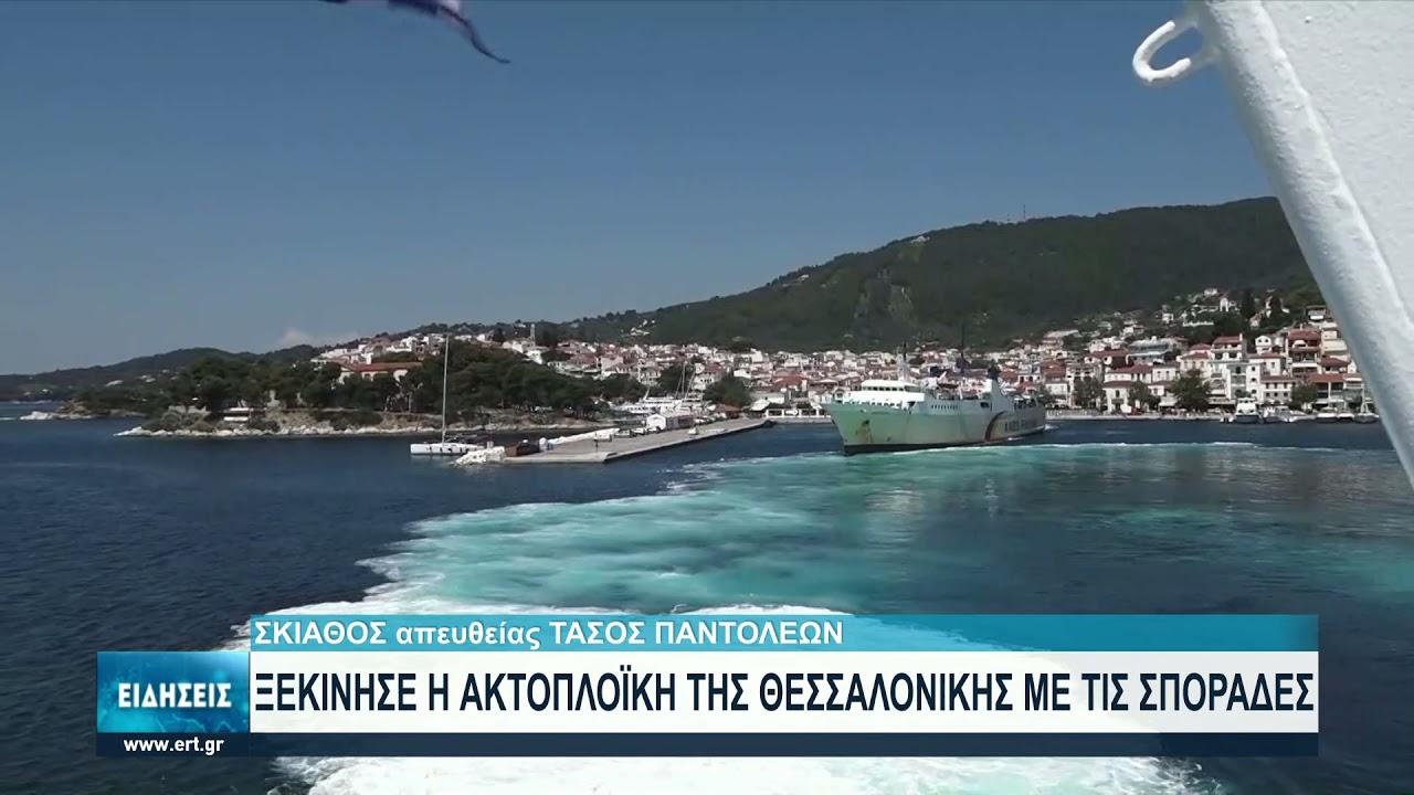 Άρχισαν τα δρομολόγια από Θεσσαλονίκη για Σποράδες | 19/06/2021 | ΕΡΤ