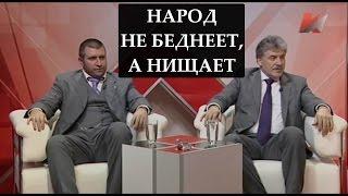 Дмитрий ПОТАПЕНКО и Павел ГРУДИНИН - Экономический диагноз современной России