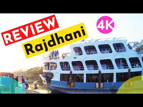 চলুন রাজধানি লঞ্চ এর ভিতর থেকে ঘুরে আসি I Rajdhani Launch review Dhaka to gournadi I Gournadi Launch