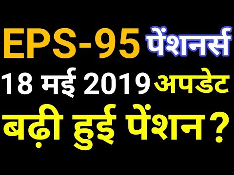 EPS 95 Pension 18 March 2019 Latest News Today | EPS95 Pensioners Hike Update Hindi | EPFO, EPF, PF