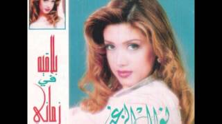 تحميل اغاني نوال الزغبي - أعمل معروف / Nawal Al Zoghbi - A3mel Ma3rouf MP3