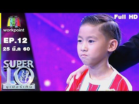 SUPER 10 ซูเปอร์เท็น  | SUPER 10 | ซูเปอร์เท็น | EP.12 | 25 มี.ค. 60 Full HD