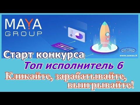 """Maya Group - Старт конкурса """"Топ исполнитель 6"""". Кликайте, зарабатывайте, выигрывайте, 2 Января 2019"""
