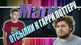 РАЗБОР ОТСЫЛОК Souloud — Магия Feat. Thomas Mraz