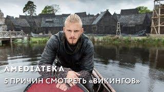 5 причин смотреть «Викингов»