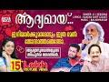 Iniyarkkum Aarodum   Aadyamayi   East Coast Malayalam Album Songs