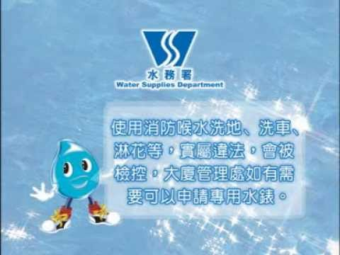Hints from Little Drop - Hint 2 - It Is Illegal to Take Water from Fire Hose Reels for Uses Other Than Fire Fighting (Chinese version only)