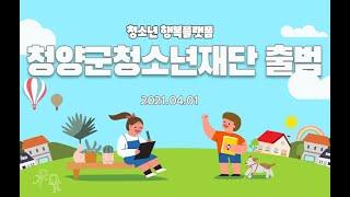 """청양군, """"청양의 미래 청소년을 응원합니다"""""""