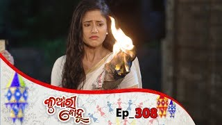 Kunwari Bohu   Full Ep 308   4th Oct 2019   Odia Serial – TarangTV