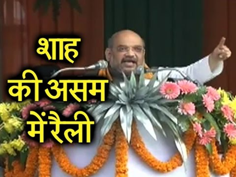 Amit Shah Speech at Public Meeting in Kokrajhar, Assam