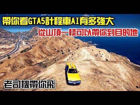 看GTA的計程車AI有多強大?從山頂一樣可以帶你到目的地!