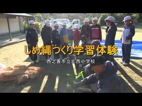 種子島の学校活動:上西小学校しめ縄つくり学習体験2017年